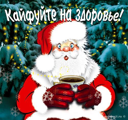 Прикольные пожелание от деда Мороза - С Новым годом 2018 открытки для поздравления