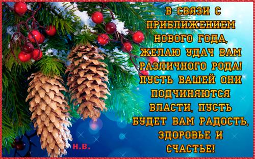 Пожелания на новый год - С Новым годом 2017 открытки для поздравления