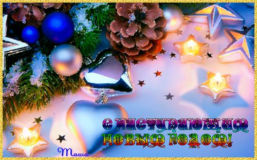 С настйпающий с новым годом - С Новым годом 2018 открытки для поздравления