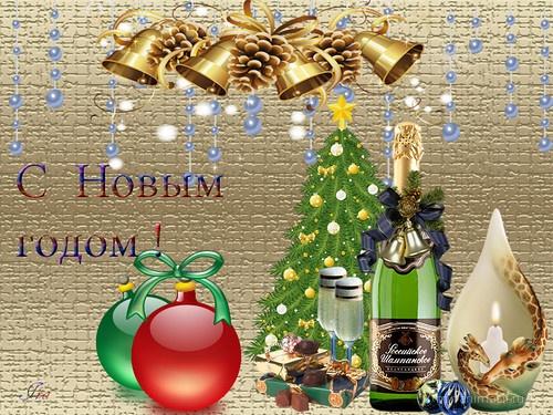 Клипарт с Новым Годом - С Новым годом 2018 открытки для поздравления