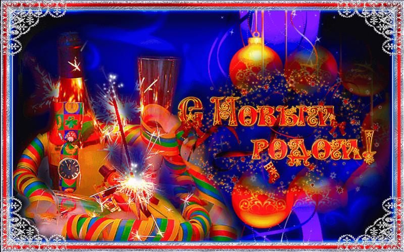Нарядная новогодняя открытка - С Новым годом 2018 открытки для поздравления
