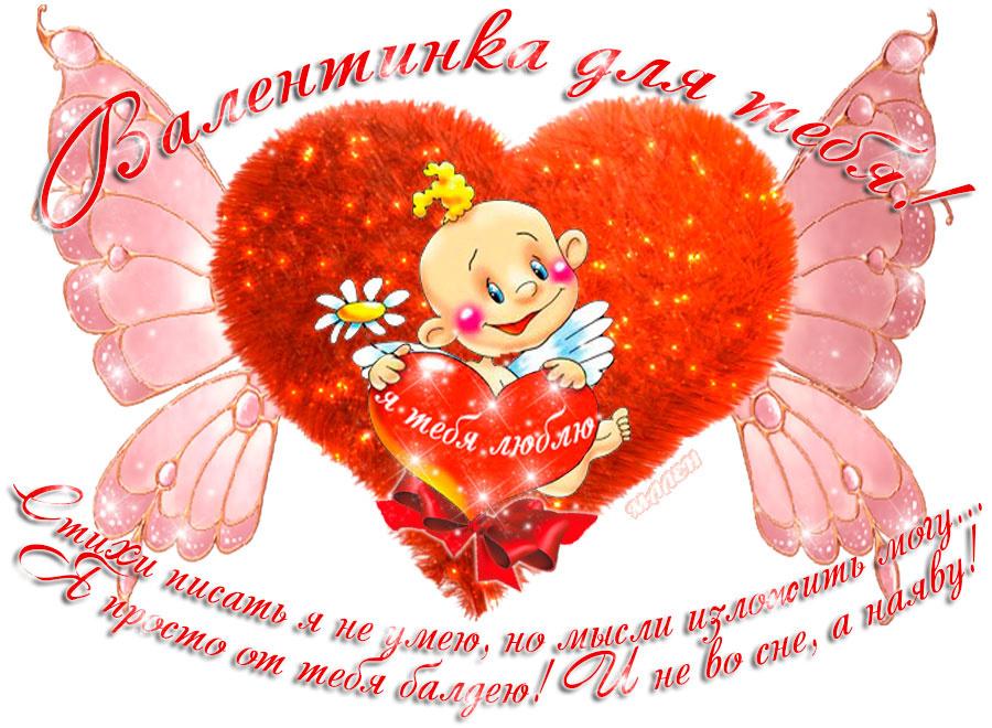 Лови валентинку - С днем Святого Валентина открытки для поздравления