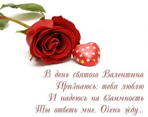 Поздравления с днем Святого Валентина 2018 стихи - С днем Святого Валентина открытки для поздравления