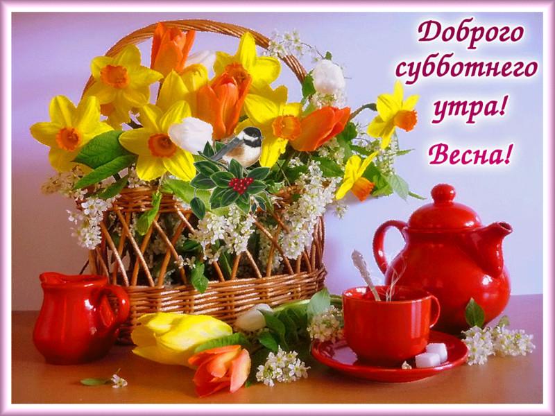 Доброго субботнего утро - Доброе утро открытки для поздравления