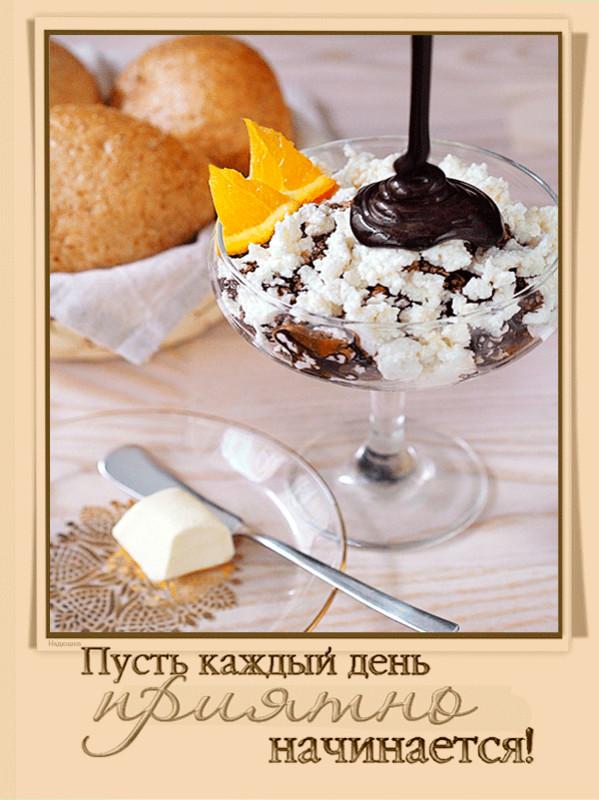 Начало дня - Добрый день открытки для поздравления