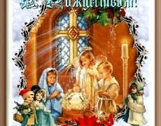 Поздравление на рождество христово смс бабушке