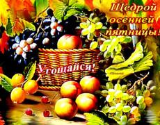 Щедрой Осенней Пятницы