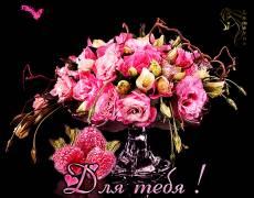Букет роз с любовью