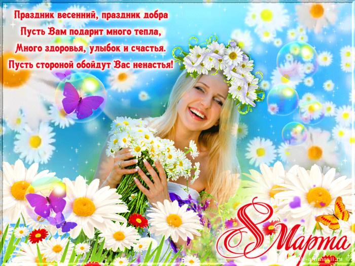 Весенний праздник добра - С 8 марта открытки для поздравления