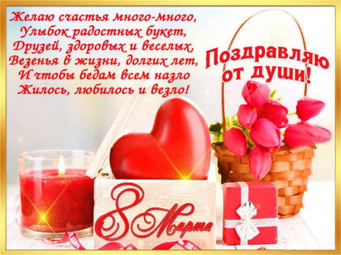 Гиф открытка с праздником 8 марта в стихах - С 8 марта открытки для поздравления