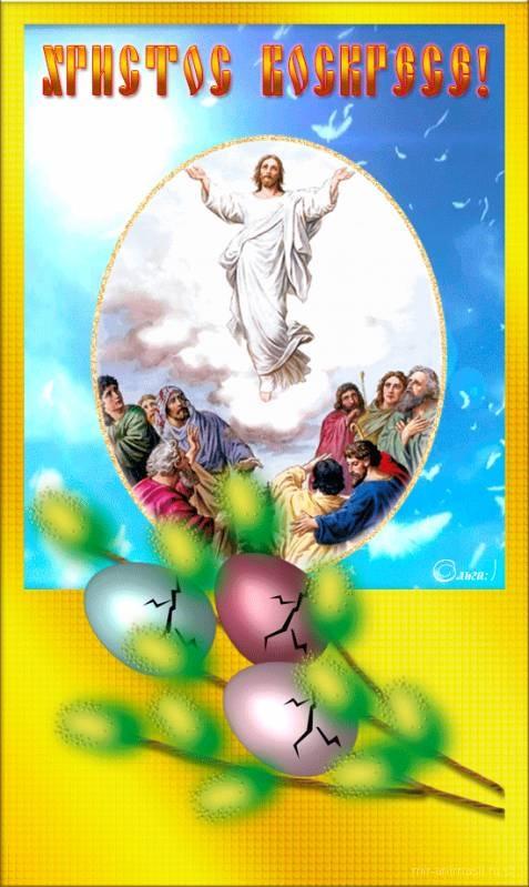 Христос воскресе! - С Пасхой открытки для поздравления