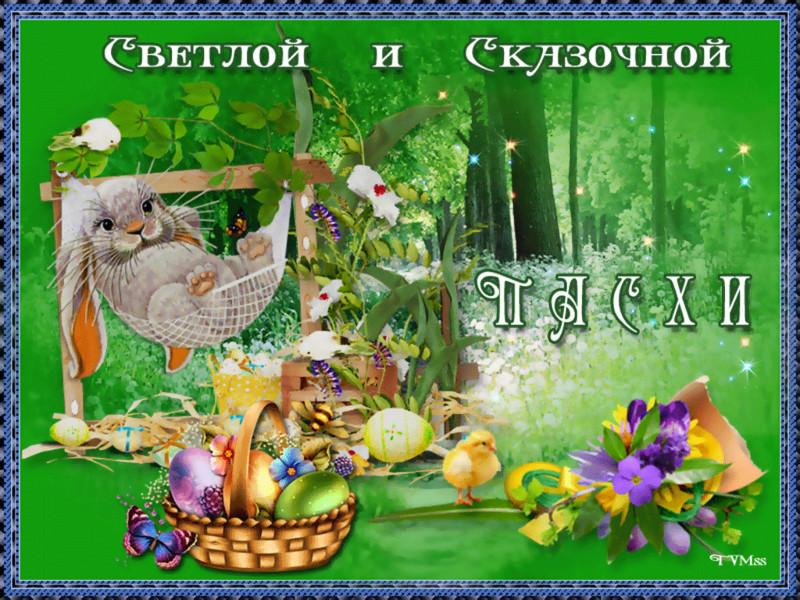 Светлой и сказочной Пасхи - С Пасхой открытки для поздравления