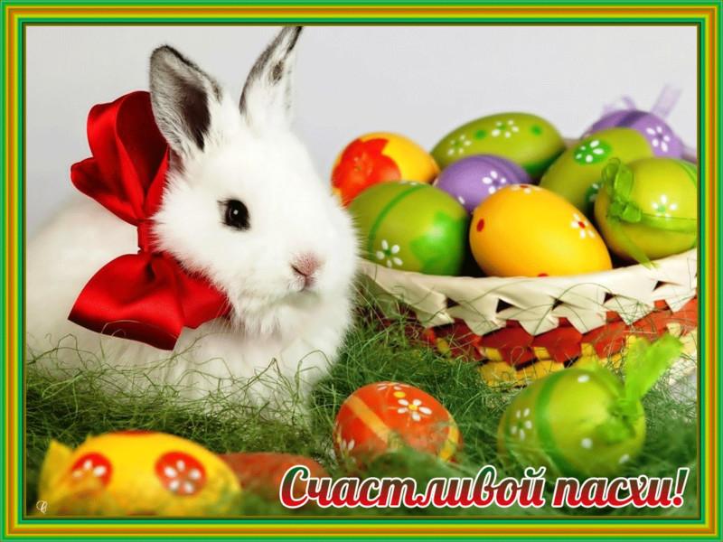 Счастливой всем Пасхи - С Пасхой открытки для поздравления