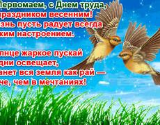 С Первомаем, с Днем труда