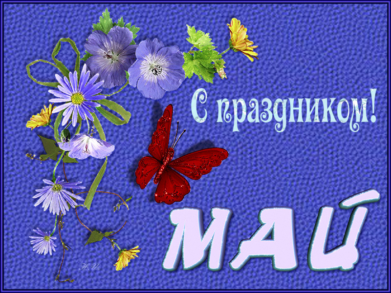 Gif rартинка С первомаем поздравляю - С 1 Мая открытки для поздравления