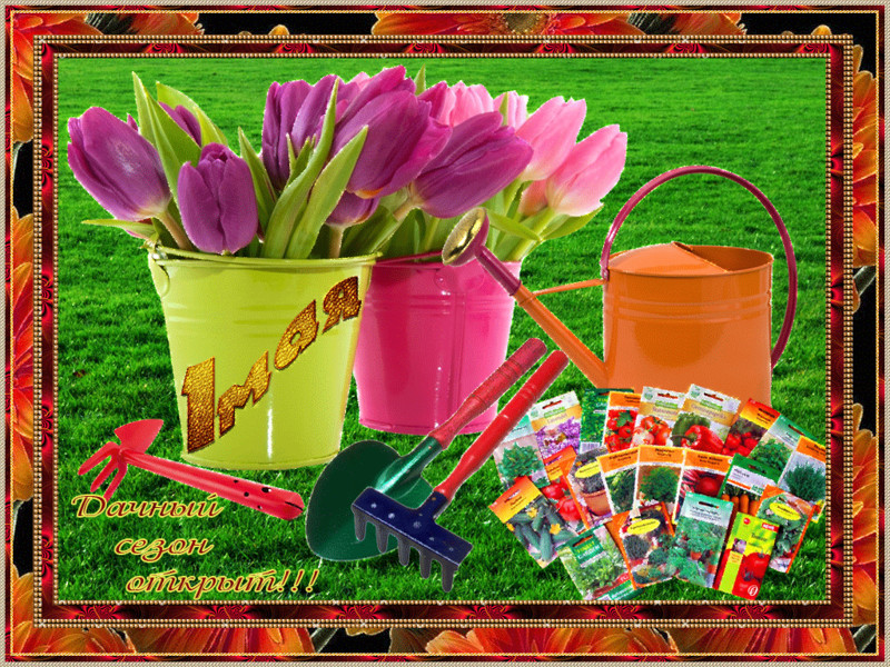 Открытки на первое мая - С 1 Мая открытки для поздравления