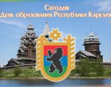 День республики карелия поздравления