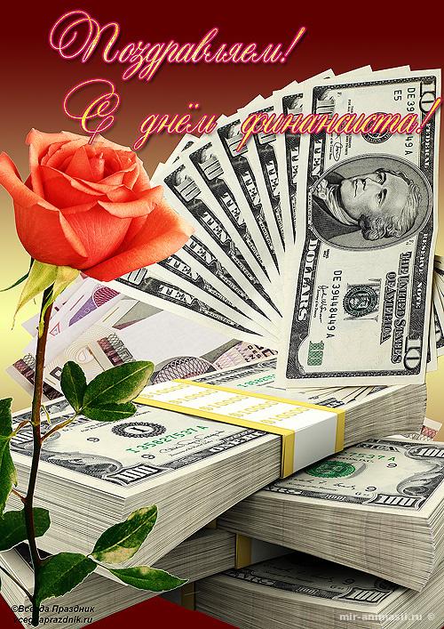 День финансиста 2017 - Поздравления с праздником открытки для поздравления