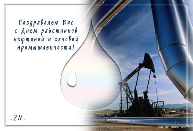День нефтяника - Поздравления с праздником открытки для поздравления