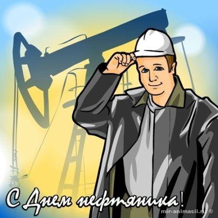С Днем нефтяника 2017 - Поздравления с праздником открытки для поздравления