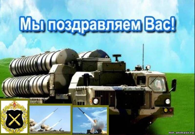 Открытки с днем ракетных войск артиллерии
