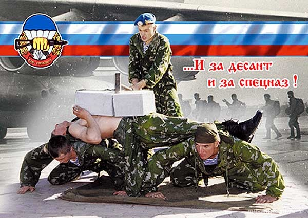 День спецназа 2018 - Поздравления с праздником открытки для поздравления