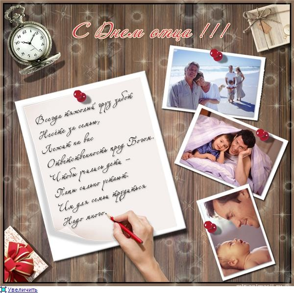День отца - Поздравления с праздником открытки для поздравления