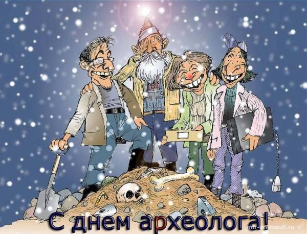 День археолога 2017 - Поздравления с праздником открытки для поздравления