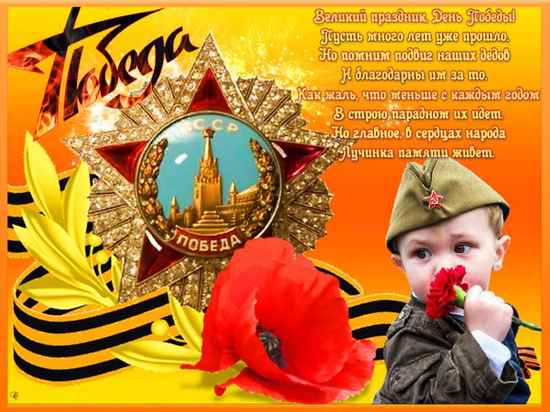 Открытках, поздравление в открытке с днем победы