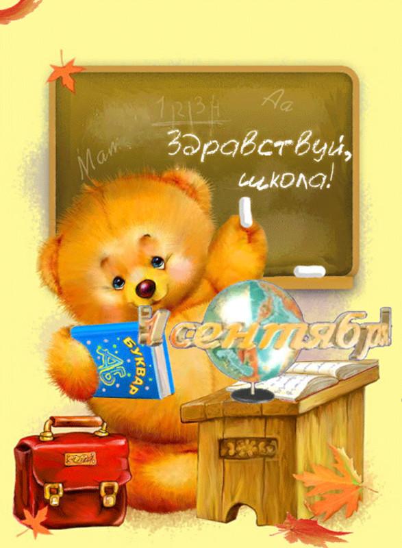 Здравствуй,школа! - С 1 сентября днём знаний открытки для поздравления