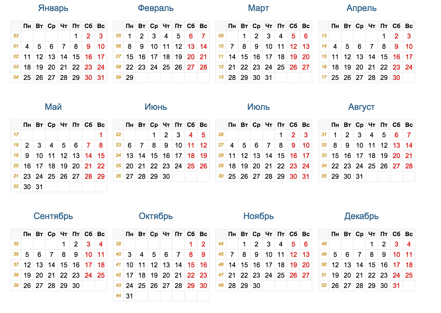 Сколько у нас праздников в году