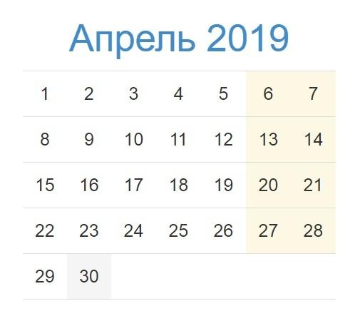 Праздники в апреле 2019 года 2019 года