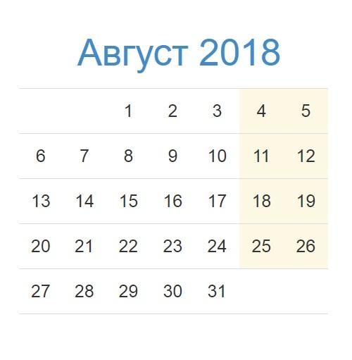 Праздники в августе 2018 года 2018 года