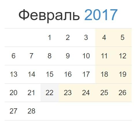 Праздники в феврале 2017 года 2017 года