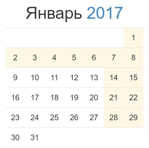 Праздники в январе 2017 года 2017 года