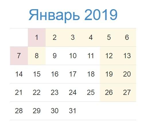 Праздники в январе 2019 года 2019 года