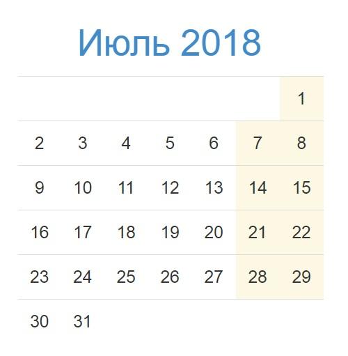 Праздники в июле 2018 года 2018 года