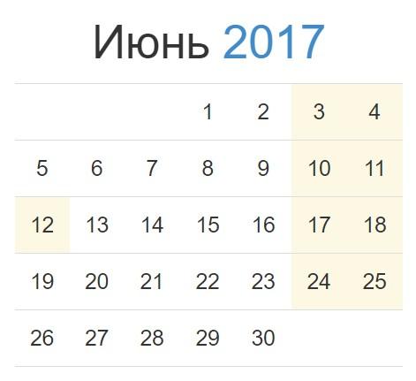 Праздники в июне 2017 года 2017 года