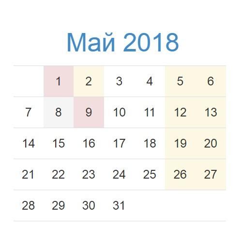 Праздники в мае 2018 года 2018 года