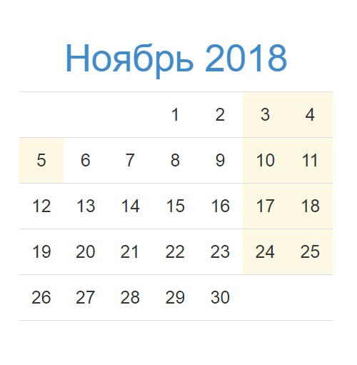 Праздники в ноябре 2018 года 2018 года